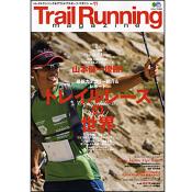 Trail Running magazine NO.11