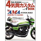4気筒カスタムBOOK Vol.4