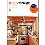 趣味の教科書シリーズ「キッチンの教科書」
