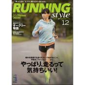 ランニング・スタイル 2013年12月号 Vol.57