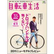 自転車生活 Vol.29