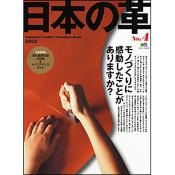 日本の革 No.4