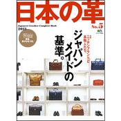 日本の革 No.5