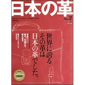 日本の革 No.2