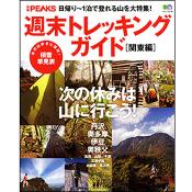 別冊PEAKS 週末トレッキングガイド【関東編】