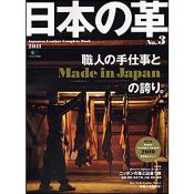 日本の革 No.3