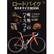 ロードバイク カスタマイズBOOK