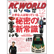 RC WORLD 2013年12月号 No.216