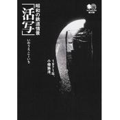 昭和の鉄道情景「活写」(エイ文庫)