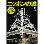 ニッポンの城