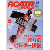RC AIR WORLD 2012年12月号 Vol.142 [付録:DVD]