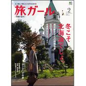 旅ガール Vol.2