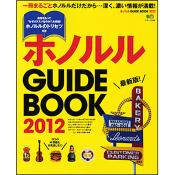 ホノルルGUIDE BOOK 2012
