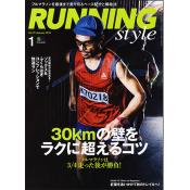 ランニング・スタイル 2015年1月号 Vol.70