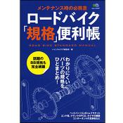 ロードバイク「規格」便利帳