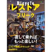 Bicycleレストアフリーク