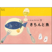 暮らし上手cooking きちんと魚