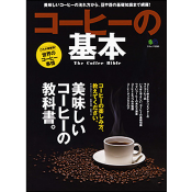 コーヒーの基本
