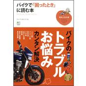 趣味の教科書シリーズ「バイクで困ったときに読む本」