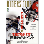RIDERS CLUB 2014年1月号 No.477