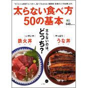 太らない食べ方50の基本