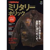 別冊Lightning Vol.96 ミリタリーホリック