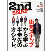 別冊2nd Vol.4 2nd SNAP
