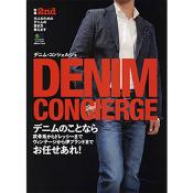 別冊2nd Vol.5 デニム・コンシェルジュ