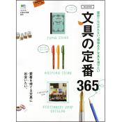 文具の定番365