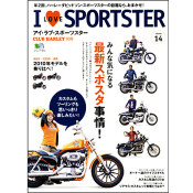 I LOVE SPORTSTER Vol.14
