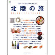 Discover Japan TRAVEL 北陸の旅