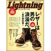Lightning 2013年1月号 Vol.225 [綴じ込み付録:冊子]