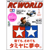 RC WORLD 2014年1月号 No.217