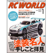 RC WORLD 2013年1月号 No.205