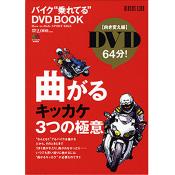 """バイク""""乗れてる""""DVDBOOK [向き変え編]"""