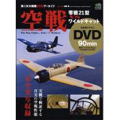 空戦 零戦21型vsワイルドキャット [付録:DVD]
