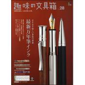 趣味の文具箱 Vol.28