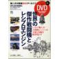 世界の傑作戦闘機とレシプロエンジン [付録:DVD]