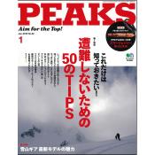 PEAKS 2015年1月号 No.62 [付録:エマージェンシーホイッスル]