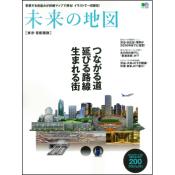 未来の地図 東京・首都圏版