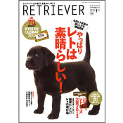 RETRIEVER(レトリーバー) 2013年1月号 Vol.70 [綴じ込み付録:カレンダー]