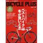 BICYCLE PLUS Vol.07 [綴じ込み付録:冊子]