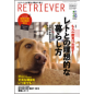 RETRIEVER(レトリーバー) 2014年1月号 Vol.74