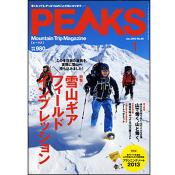 PEAKS 2013年1月号 No.38 [付録:冊子]