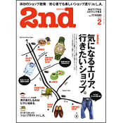 2nd(セカンド) 2013年2月号 Vol.71