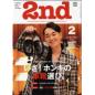 2nd(セカンド) 2015年2月号 Vol.95