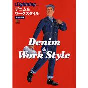 別冊Lightning Vol.97 デニム&ワークスタイル
