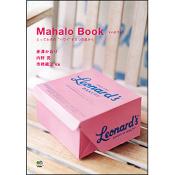 """Mahalo Book マハロブック とっておきの""""ハワイ""""を5つの島から"""