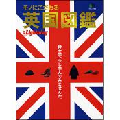 別冊Lightning Vol.127 モノにこだわる男の英国図鑑