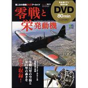 零戦と栄発動機 [付録:DVD]